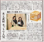 中日新聞「きらり一番星」