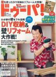 当サイトがDIY専門誌「ドゥーパ!」に掲載されました