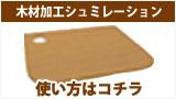 木材加工シュミレーション